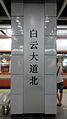 Baakwan Avenue Station WORD on PILLAR.jpg