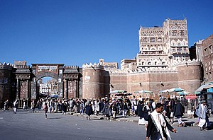 Bab al-Yaman - Image: Bab Al Yemen Sanaa Yemen