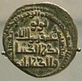 Badr al Din Lulu Mossul 1210 1259.jpg