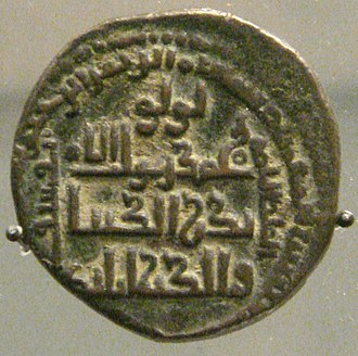 Badr al-Din Lu'lu' - Coin of Badr al Din Lu'lu',  Mosul, 1210-1259. British Museum.