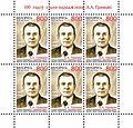 Bel Stamp GST-Gromiko.jpg