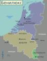 Benelux regions map (ru).png