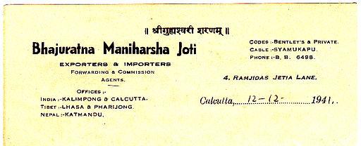 Bhajuratna letterhead 1941