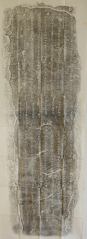 Old Japanese - Rubbing of Bussokuseki-kahi poems carved c. 752