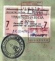 Bulgaria-TransitVisa-1994.jpg