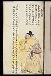 C19 Chinese MS moxibustion point chart; Kunlun Wellcome L0039495.jpg