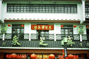 Guanqian Street - Image: Caizhizhai