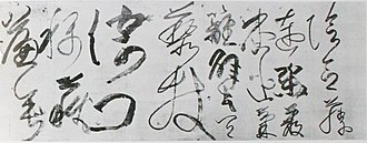 Emperor Daigo - Calligraphy attributed to Emperor Daigo