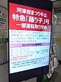 Cancel for Kawazu-zakura festival & Odoriko express operation by COVID-19.jpg
