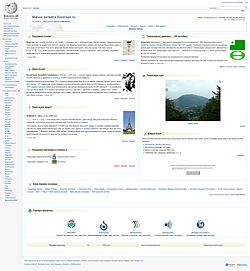 Chechen Wikipedia main page 2014 December 21.jpg