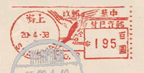 China stamp type CA2.jpg