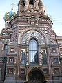 Church of the Saviour on the Blood IMG 7435.JPG