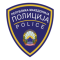 Coat of arms of the Macedonian Police.png