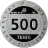 Coin of Kazakhstan 500Thinker averse.png