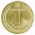 Coin of Ukraine G1 05 P60 a.jpg