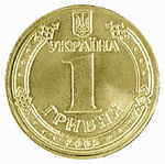 Coin of Ukraine G1 05 P60 a.jpg