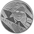Coin of Ukraine Kurbas r.jpg