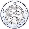 Coin of Ukraine M2001 R.jpg