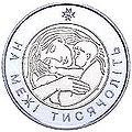 Coin of Ukraine M2001 R.jpg