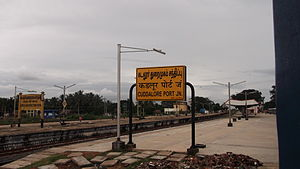 Cuddalore Port Junction.jpg