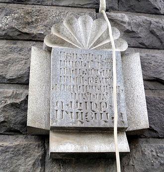David Malyan - David Malyan's plaque in Yerevan