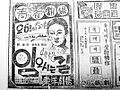 Dongyang Theatre & Chosun Theatre, Seoul Ad 26DEC1948.jpg