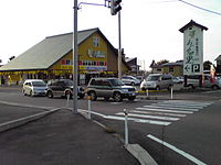 Echigokawaguchi, Roadside Station, Niigata, Japan.jpg