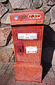 Eilat mail box.jpg