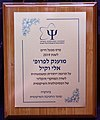 Eli Vakil - Distinguished Career Award by the Israeli Psychological Association – Rehabilitation Psychology.jpg