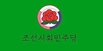 Korean Social Democratic Party - Image: Flag of the Social Democratic Party of Korea