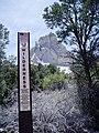 Fortification Range Wilderness.jpg