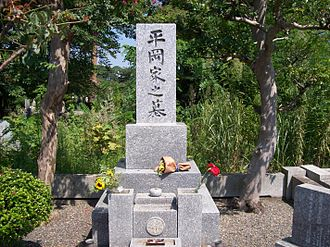 "Yukio Mishima - Grave of Yukio Mishima in Tama Cemetery. inscription:""grave of Hiraoka family"""