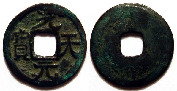 Guang Tian Yuan Bao