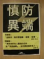 HK 油麻地 Yau Ma Tei 窩打老道 50 Waterloo Road Truth Lutheron Church Jan-2014 poster Jesus Christ said words.JPG