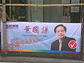 HK 2008 Lego Vote Banner Ip Kwong Him a.jpg