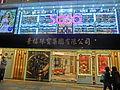 HK CWB 記利佐治街 Great George Street night Windsor House shops SaSa King Fook Jewellery Dec-2013.JPG