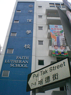 Faith Lutheran School in Hong Kong. HK Pui Tak Street Faith Lutheran School 1 a.jpg