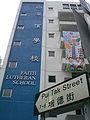 HK Pui Tak Street Faith Lutheran School 1 a.jpg