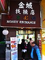 HK SSP 深水埗 Sham Shui Po 桂林街 Kweilin Street 鴨寮街 Apliu Street Nov-2013 Money Exchange shop LED sign n speed TT Transfer.JPG