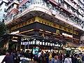 HK SSP Sham Shui Po 北河街 Pei Ho Street evening 鴨寮街 Apliu Street McDonalds shop Nov-2013.JPG
