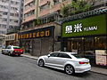 HK Sai Ying Pun 屈地街 Whitty Street shop YuMai food restaurant n white car parking May-2016 DSC.JPG