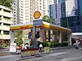 HK ShellStation ElectricRoad.JPG