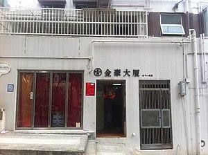 HK Sheung Wan 鴨巴甸街 41-49 Aberdeen Street 金豪大廈 King Ho Building main entrance 恆基兆業 Henderson Jan-2012.jpg