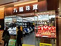 HK TKL 調景嶺 Tiu Keng Leng 彩明商場 Choi Ming Shopping Centre 領展 Link REIT mall shop December 2019 SS2 Kowloon Jewellery.jpg