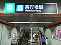HK Yau Ma Tei MTR Station D Exit sign Waterloo Road Oct-2012.JPG