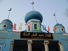 道外清真寺