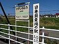 Higashi-Nemuro Staion.jpg