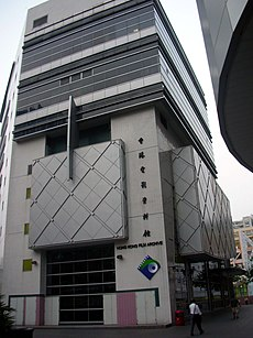 Hong Kong Film Archive02.jpg