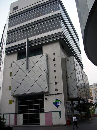 Hong Kong Film Archive - Hong Kong Film Archive building, opened 2001.