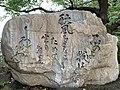 Hosoi Gyotai Monument 01.jpg